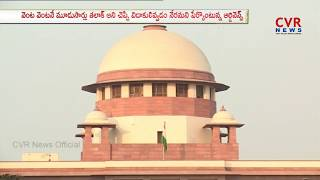 Triple Talaq Ordinance Challenged in Supreme Court | Sunni Muslims Filed a Petition | CVR NEWS - CVRNEWSOFFICIAL