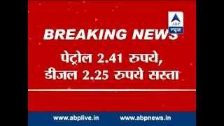 Petrol price cut by Rs 2.41 a litre, diesel by Rs 2.25 per litre - ABPNEWSTV