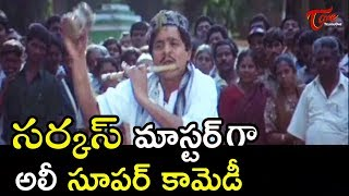 Babu Mohan and Ali Best Comedy Scenes | Telugu Comedy Videos | TeluguOne - TELUGUONE