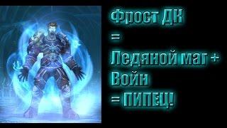 Легион Бета ПвП: Фрост ДК ето гибрит между Ледяном Магом и Войном