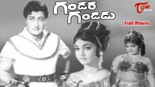 Gandara Gandadu Full Length Telugu Movie || Kantha Rao, Anitha, Vijayalalitha - TELUGUONE