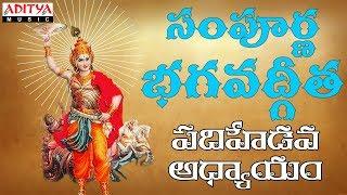 Sampoorna Bhagavath Geetha - Shraddhaa Traya Vibhaga Yogam | Chapter 17 | Arjun, Siva Sri Sharma - ADITYAMUSIC
