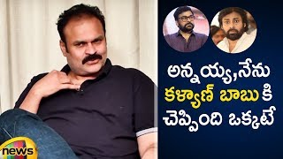 Chiranjeevi Support Towards Pawan Kalyan Jenasena Party | Naga Babu Latest Interview | Mango News - MANGONEWS