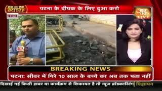 पटना: नाले में गिरा 10 साल का मासूम, तलाश जारी - AAJTAKTV