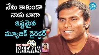 He Is One Of My Favorite Music Directors - Anup Rubens || Dialogue With Prema || Celebration Of Life - IDREAMMOVIES