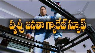 Janatha Garage Spoof by 30 years Industry Prudhvi || Meelo Evaru Koteeswarudu  Comedy trailer - IGTELUGU
