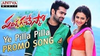 Ye Pilla Pilla Promo Video Song || Pandaga Chesko Songs ||  Ram, Rakul Preet Singh, Sonal Chauhan - ADITYAMUSIC