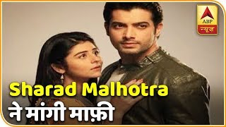 Sharad Malhotra apologises for slapping a girl !! - ABPNEWSTV