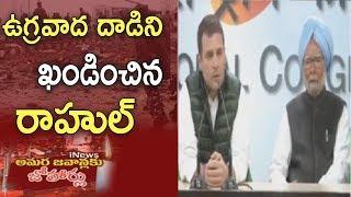 #PulwamaAttackUpdates : Rahul Gandhi And Manmohan Singh Address Media  Pulwama Attack - INEWS