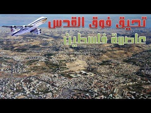 فيلم تحليق فوق القدس - اتفرج تيوب