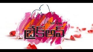 Breakup I hate Love Telugu short film - YOUTUBE