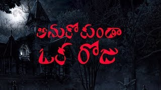 Anukokunda Oka Roju Telugu Horror short film 2018 - YOUTUBE