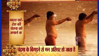 भारतीय संस्कृति में चन्द्रमा का क्या महासत्व है ? - ITVNEWSINDIA