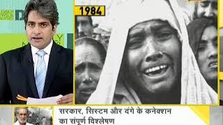 DNA: Congress leader Sajjan Kumar gets life term in 1984 anti-Sikh riots - ZEENEWS
