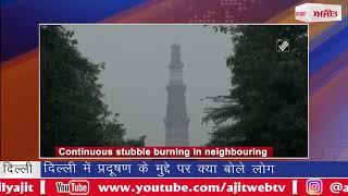 दिल्ली में प्रदूषण के मुद्दे पर क्या बोले लोग