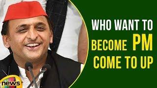 Who want To Become Prime Minister Come to Uttar Pradesh says Akhilesh Yadav |Mango News - MANGONEWS