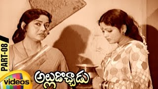 Alludochadu Full Movie - Part 8/13 - Ramakrishna, Jayasudha - MANGOVIDEOS