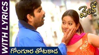 Gongoora Thotakada Song With Lyrics | Venky Movie | Ravi Teja | Sneha | Srinu Vaitla || DSP - RAJSHRITELUGU