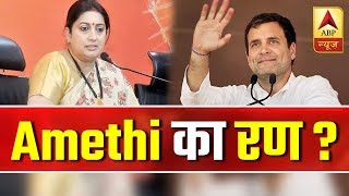Rahul vs Smriti: BJP Hopes To Sweep Amethi Seat In LS Poll | ABP News - ABPNEWSTV