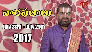 Rasi Phalalu | July 23rd to July 29th 2017 | Weekly Horoscope 2017 | #Predictions #VaaraPhalalu - TELUGUONE