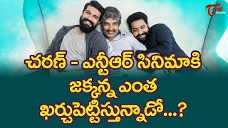 Huge Budget for Jr NTR, Ram Charan, Rajamouli Multistarrer Movie ! - TELUGUONE