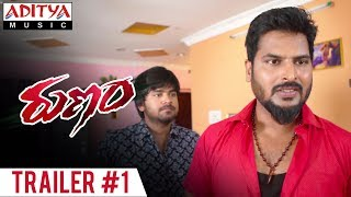 Runam Trailer  | Runam Movie  | Gopi Krishna | Mahendar | Shilpa | Priyanka - ADITYAMUSIC