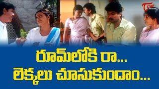 రూములోకి రా.. లెక్కలు చూసుకుందాం..  Telugu Movie Ultimate Scenes   TeluguOne - TELUGUONE