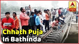 No Lesson Learnt, People Stand On Rail Tracks During Chhath Puja In Bathinda | ABP News - ABPNEWSTV