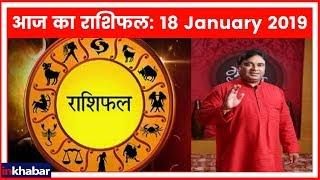 18 January 2019 आज का राशिफल | Aaj Ka Rashifal in Hindi | Daily Horoscope Today | Guru Mantra - ITVNEWSINDIA