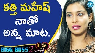 Bigg Boss 2 Contestant Sanjana About Kathi Mahesh || Dil Se With Anjali - IDREAMMOVIES