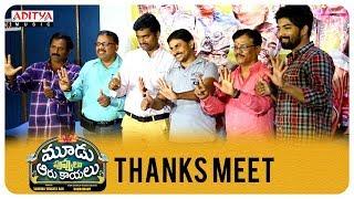 Moodu Puvvulu Aaru Kayalu Thanks Meet || Arjun Yagith, Sowmya || Ramaswamy - ADITYAMUSIC