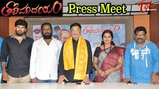 Tholiparichayam Movie Press Meet || Vishal ||  Lasya || Rajiv Kanakala - TELUGUONE
