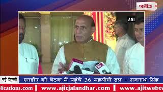 video : एनडीए की बैठक में पहुंचे 36 सहयोगी दल - राजनाथ सिंह