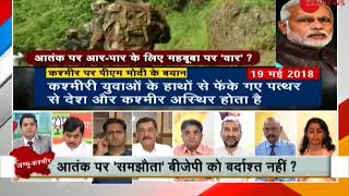 Taal Thok Ke: Has Modi governmnet's 'Ashwamedha Yajna' started against terrorism? Watch debate - ZEENEWS