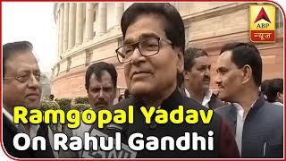 Rahul Gandhi won't be the leader of opposition in UP: Ramgopal Yadav - ABPNEWSTV
