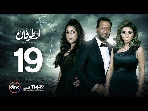 مسلسل الطوفان - الحلقة التاسعة عشر - The Flood Episode 19