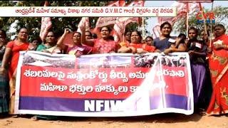 శబరిమల ఆలయం పై సుప్రీమ్ కోర్ట్ తీర్పును గౌరవించాలి : Visakha Women Federation samithi Protest   CVR - CVRNEWSOFFICIAL