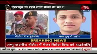 नौशेरा में शहीद हुए मेजर चित्रेश को श्रद्धांजलि - AAJTAKTV