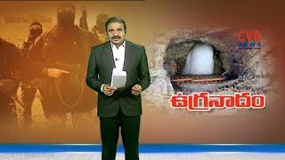 అమర్నాథ్ యాత్రికులపై కాల్పులకు ఉగ్రవాదుల కుట్ర : Amarnath Yatra Security arrangements higher | CVR - CVRNEWSOFFICIAL