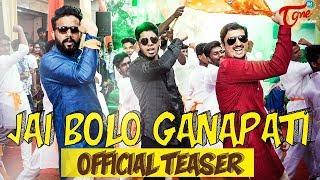 JAI BOLO GANAPATI Teaser | MC MIKE, MC UNEEK, KRISHNA CHAITANYA | Ganesh Song 2018 | TeluguOne - TELUGUONE