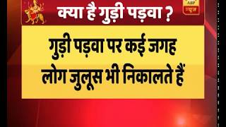 What is Gudi Padwa? - ABPNEWSTV