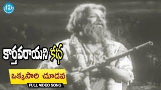 #Mahanati Savitri's Karthavarayuni Katha Movie Songs - Okkasari Choodava Video Song | NTR - IDREAMMOVIES