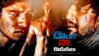 Donga Na Kodukulu Telugu Short Film By Ajay Crazzy - YOUTUBE