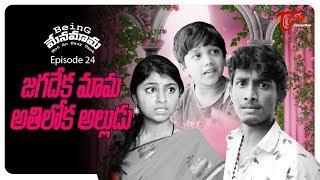 Being Menamama | Epi #24 | Jagadeka Mama Athiloka Alludu | by Ram Patas | TeluguOne Originals - TELUGUONE