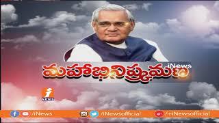 Atal Bihari Vajpayee No More | AP BJP Leaders Pays Tribute To Vajpayee | Vijayawada | iNews - INEWS