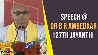 Galla Jayadev Speech at DR B R Ambedkar 127th Jayanthi Celebrations at Amaravati | Mango News - MANGONEWS
