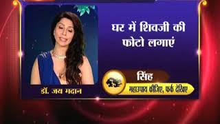 18 मार्च 2018 का राशिफल, Aaj Ka Rashifal, 18 March 2018 Horoscope जानिये Family Guru में - ITVNEWSINDIA
