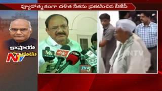 Venkaiah Naidu Thanks KCR over Support of Presidential Candidate || NTV - NTVTELUGUHD