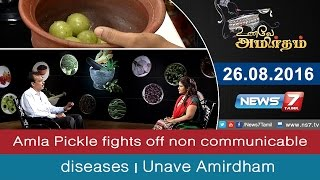 Amla Pickle fights off non communicable diseases | Unave Amirdham | News7 Tamil