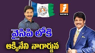 Nagarjuna Meets YS Jagan at Lotus Pond | Discuss On Guntur MP Seat For His Friend | iNews - INEWS